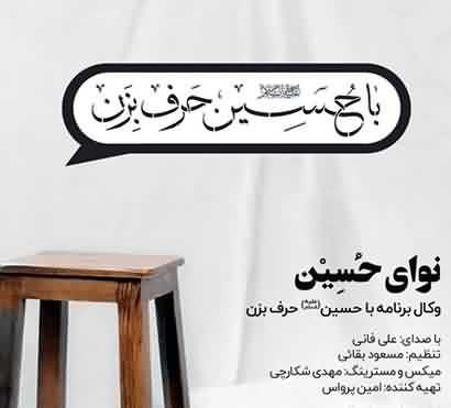 دانلود نوای حسین با صدای علی فانی