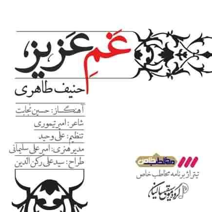 آهنگ برنامه مخاطب خاص حنیف طاهری