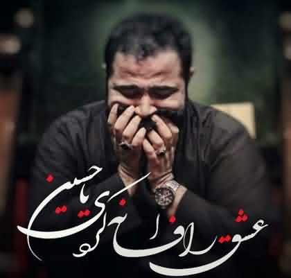 دانلود آهنگ سلام اربابم حسین خلجی