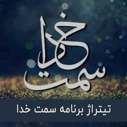 دانلود سلام بر حسین باسم کربلایی