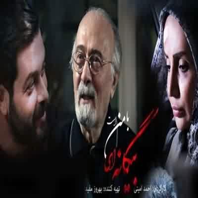 دانلود آهنگ سریال بیگانه ای با من است مجید حسین خانی
