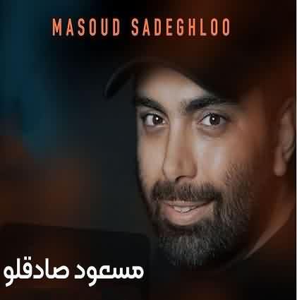 دانلود آهنگ برو فكراتو بكن برو دوراتو بزن مسعود صادقلو