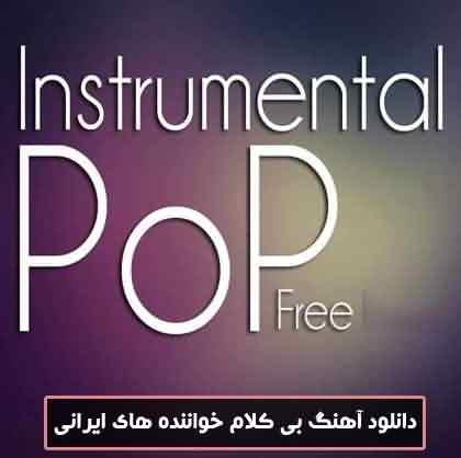 دانلود آهنگ بی کلام خواننده های ایرانی