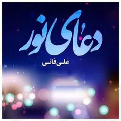 دانلود دعای نور علی فانی