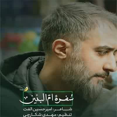 دانلود مداحی محمدحسین پویانفر سفره ام البنین (س)