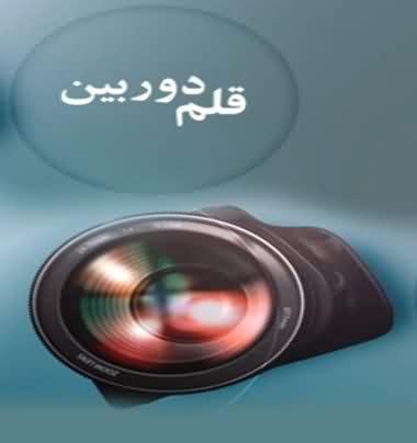 دانلودآهنگ بی کلام قلم دوربین شبکه خبر