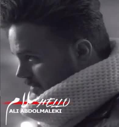 آهنگ سلام من اومدم خودم صاحب قلبت شم علی عبدالمالکی
