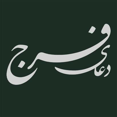 دانلود دعای فرج از محمد رضا انصاریان