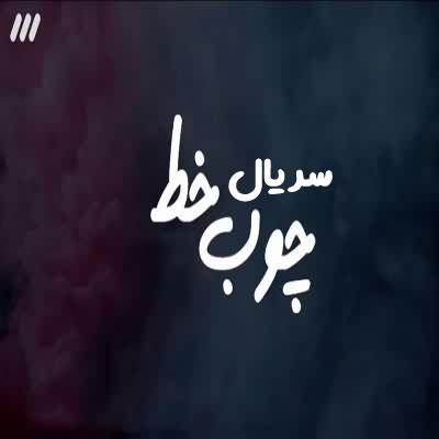 دانلود آهنگ سریال چوب خط رضا صادقی