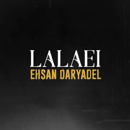 آهنگ لالایی بخون واسم نمونم شبا بیدار احسان دریادل