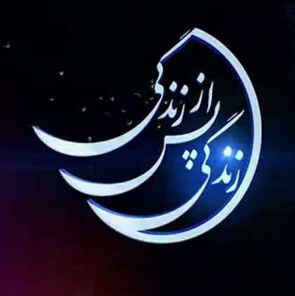 دانلود آهنگ برنامه زندگی پس از زندگی محسن چاوشی