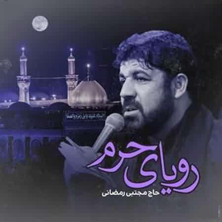 دانلود مداحی اللهم ارزقنا حرم مجتبی رمضانی