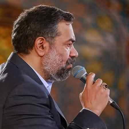 دانلود مداحی بابا منو ببر حضرت رقیه محمود کریمی