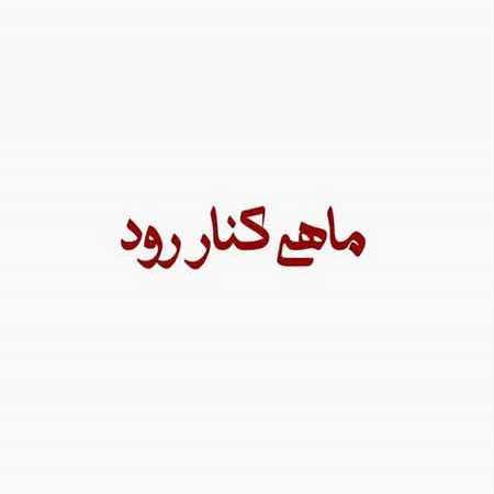 محسن چاوشی چشمای آسمون رنگین ترین کمون