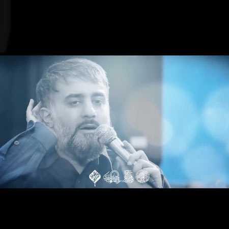 محمد حسین پویانفر عفوا یا حسین