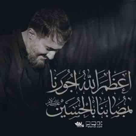 حسین جان به یاد لبت یک شبم خواب راحت نداشتم