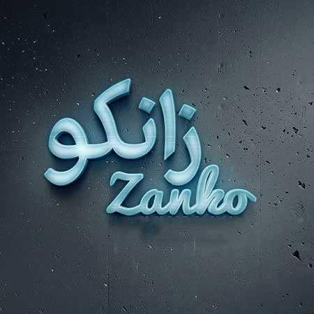 عاشقمی تو این حدسمه خب از زانکو